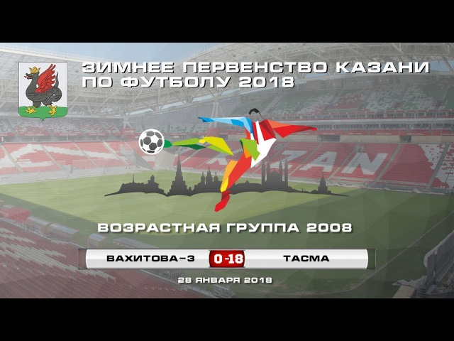 Зимнее Первенство Казани по футболу 2018. Вахитово-3 vs Тасма 0:18 (2008 год рождения)