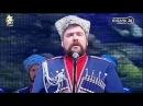 Письмо казака - Кубанский казачий хор (2015)