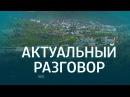 Актуальный разговор с Юрием Токаревым