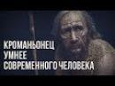 Кроманьонец умнее современного человека. Александр Белов