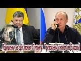 ПОШЛА-ЖАРА ! Порошенко не зря звонил Путину тревожный сигнал из Европы