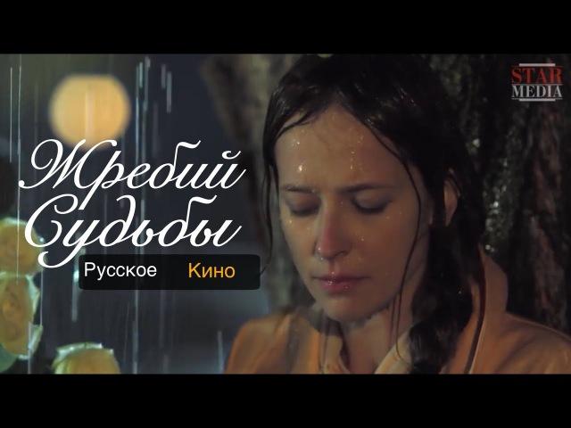 ЭТОТ ФИЛЬМ СТОИТ ПОСМОТРЕТЬ Жребий Судьбы Все серии подряд Русские мелодрамы фильмы HD
