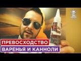 SWEET BUNS - Сладкие Булочки / Logic Vape / Riga Young