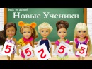 Барби про Школу Новые ученики в школе! Мультик Барби, Куклы для девочек