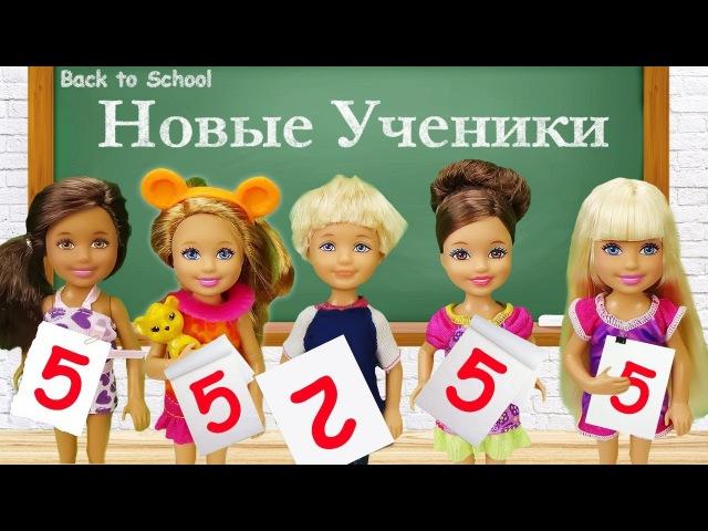 Барби про Школу Новые ученики в школе Мультик Барби Куклы для девочек