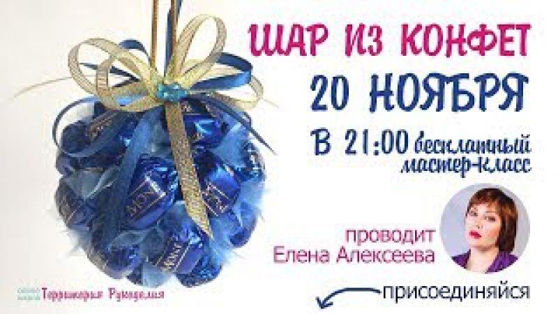 ✻ Новогодний шар из конфет ✻ список материалов ✻ для мастер-класса✻