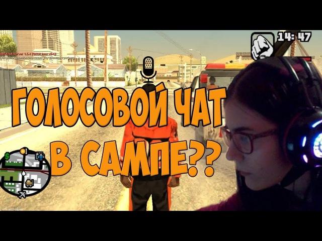 ПОГОВОРИМ С САМПЕРАМИ | VOICE CHAT!!
