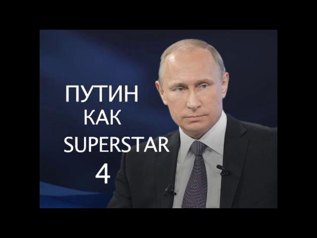 Путин как superstar 4