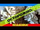 Китайский рис из пластика ВСЯ ПРАВДА Способы распознать пластиковый рис