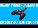 Геймпад для всего! Обзор Gamesir G4S