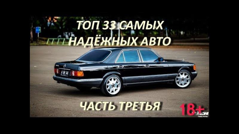 ТОП 33 самых надёжных авто / PART 3 / Денис КЛИМОВ