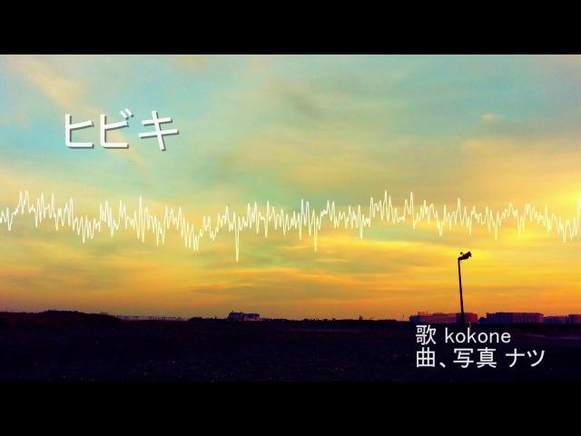 Natsu【kokone】- ヒビキ (Hibiki)