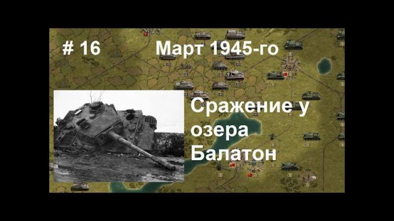 Panzer Corps прохождение 16. Наступление у озера Балатон, 6-15 марта 1945-го года, Рейх гиб ...