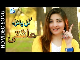 Gul Panra Pashto New Songs 2018 | Da Ashiqe Da Kana - Gul Panra New Hd Official Video Songs