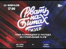 РВАТЬ НА БИТАХ SLOVOSPB ЧЕЙНИ и КОРИФЕЙ - 140 BPM GOKILLA и ШУММ ТИЗЕР