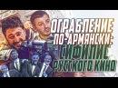 Ограбление По-Армянски: Сифилис Русского Кино