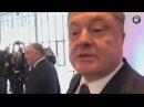 Пьяный Порошенко в Мюнхене