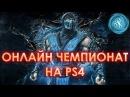 Чемпионат по MortalKombatXL от PORTAL
