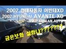 중고차수출 자동차수출 보내세요 2002년 현대자동차 아반테XD 디럭스 차량입니