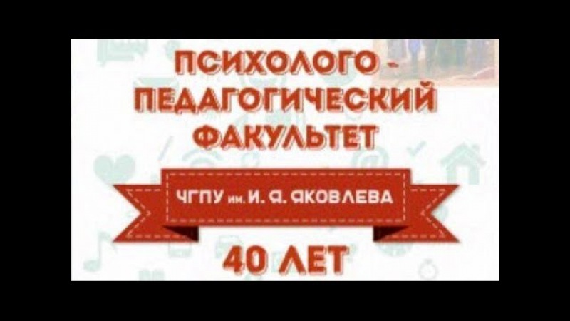 Юбилей ППФ | 40 лет