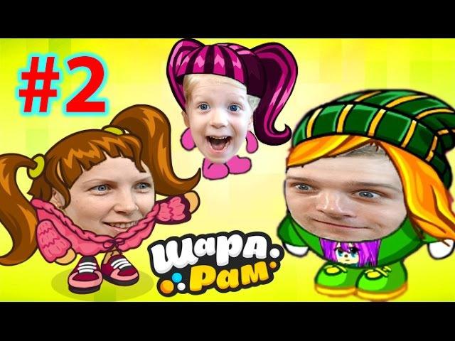 СМЕШАРИКИ в стране ШАРАРАМ 2 Развлекательная детская игра как мультик теперь ты смешарик!