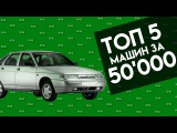ТОП 5 МАШИН ДО 50000 РУБЛЕЙ | Какую машину взять за 10000-50000 тыс. руб???