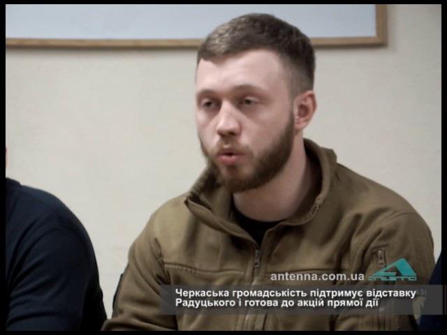 Черкаська громадськість підтримує відставку Радуцького і готова до акцій прямо...