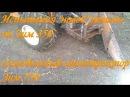 Испытания новой резины на Зим 350. Самодельный мини трактор Зим 750