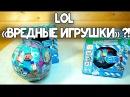 ЛОЛ шары ДЛЯ МАЛЬЧИКОВ - LOL вредные игрушки или ЛОЛ майнкрафт