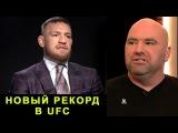 КОНОР МАКГРЕГОР УСТАНОВИЛ НОВЫЙ РЕКОРД В UFC