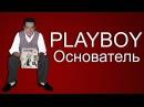 Хью Хефнер - Основатель Playboy Плейбой