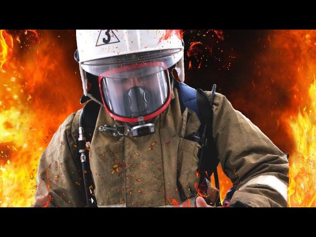 Моими глазами 1 - Пожарный