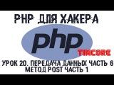 PHP для хакера Урок 20. Передача данных - Часть 6. Метод POST - Часть 1.