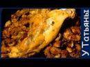 КРОЛИК запеченный с грибами в сметанном соусе Как приготовить кролика How to Cook Rab
