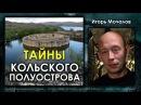 Игорь Мочалов. Тайны Кольского полуострова