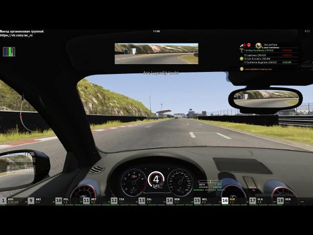 [Race] AC Racing Club. Audi S1. Zandvoort