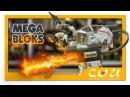 Мощный арктический экзоскелет от МЕГА БЛОКС | HALO Mega Bloks UNSC Arctic Cyclops | 97107
