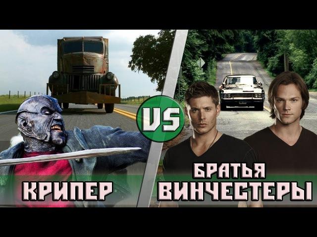 Крипер (Джиперс Криперс) vs Братья Винчестеры (Сверхъестественное)