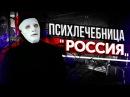 Психлечебница РОССИЯ . Мы СХОДИМ с УМА или Камикадзе? | Быть Или