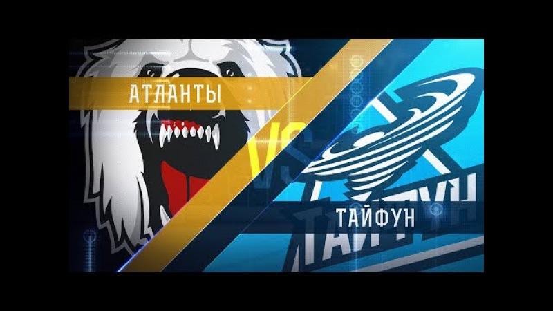 Прямая трансляция матча. «Атланты» - «Тайфун». (16.1.2018)