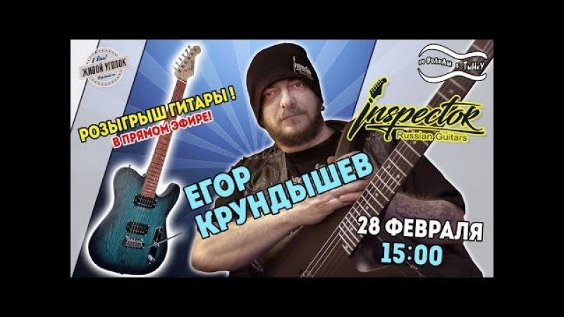 Выпуск 26: Гитары INSPECTOR и создатель - Егор Крундышев