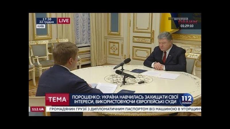 Коболев отчитался Порошенко о решении Стокгольмского арбитража