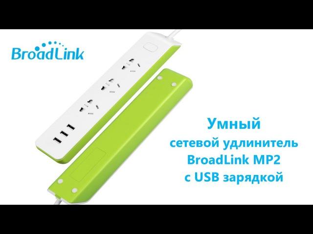 Обзор на умный сетевой удлинитель BroadLink MP2 с USB зарядкой