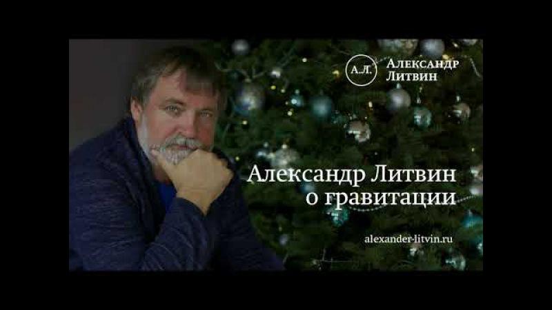 Александр Литвин о гравитации
