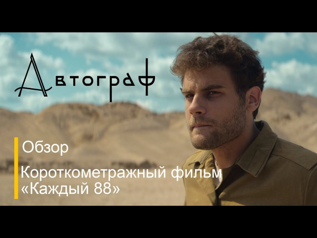 Обзор фильма каждый 88 й I 2017 [HD]