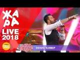 Денис Клявер Там, где мы вдвоём (ЖАРА, Live 2018)