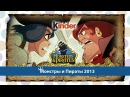 Монстры и Пираты 2013