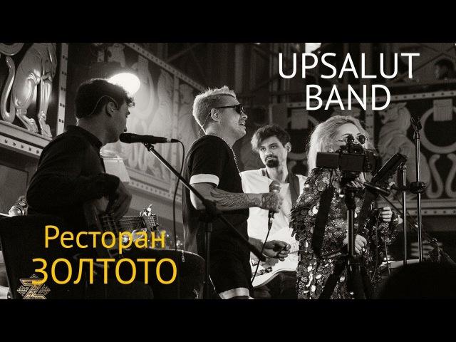 Группа UpSalut / Ресторан Золото / Астана 2018