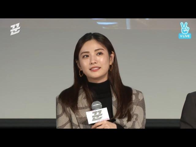 Nana, Hyun Bin, Yoo Jitae, Bae Seongwoo, Park Sungwoong, Ahn Seha - The Swindlers '꾼' MovieTalk