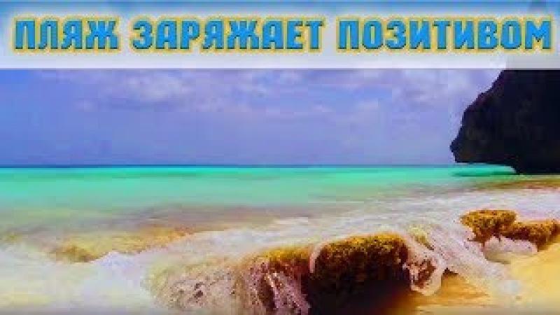 Пляж заряжает позитивной энергией! Согревающие звуки прибоя